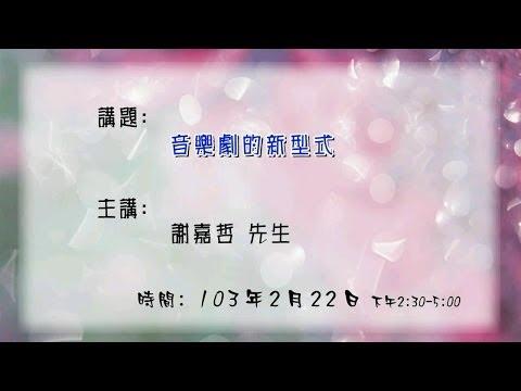 20140222高雄市立圖書館大東講堂—謝嘉哲:音樂劇的新型式