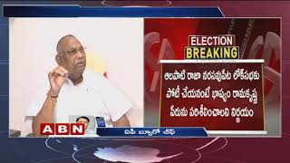 TDP To Release Final List of Candidates for AP Assembly Elections Shortly | ABN Telugu
