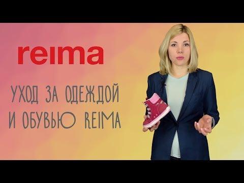 Уход за одеждой и обувью Reima