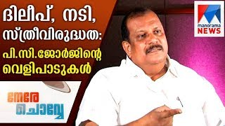 Video Interview with PC George in Nerechovve  | Manorama News MP3, 3GP, MP4, WEBM, AVI, FLV Desember 2018