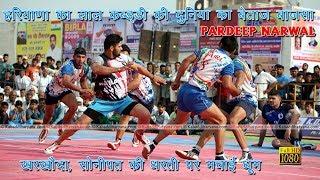 Pardeep Narwal खरखोदा सोनीपत की धरती पर प्रदीप नरवाल ने मचाई धूम