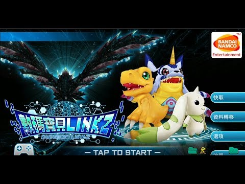《數碼寶貝 Linkz 中文版》手機遊戲玩法與攻略教學!