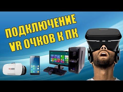 Как запускать игры на ПК в очках виртуальной реальности (TrinusVR, TriDef 3D)