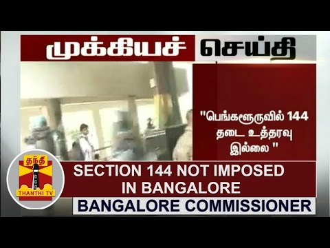 BREAKING-Section-144-not-imposed-in-Bangalore--Bangalore-Police-Commissioner-Thanthi-TV