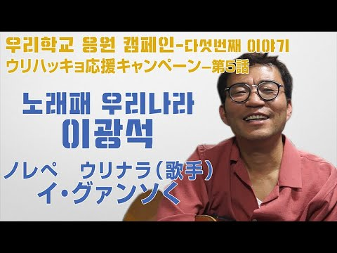 [우리학교 응원 캠페인-함께 코로나를 이겨내요! 다섯번째] 노래패 우리나라 이광석…