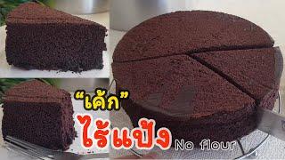 เค้กโกโก้ สูตรไร้แป้ง ไม่ง้อเตาอบ+ผงฟู+เนย ทำง่ายๆเหมาะช่วงนี้มากๆ l แม่มิ้วl Cake No Flour