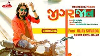 image of Vijay Suvada - Jigar Jaan | New Video Song | Raghav Digital