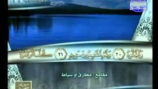 HD الجزء 17 الربعين 5 و 6  : الشيخ  محمود خليل القارئ