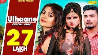 Video Ulhaane | Anu Kadyan, Gagan Haryanvi | Himanshi Goswami | New Haryanvi Songs Haryanavi 2020 download in MP3, 3GP, MP4, WEBM, AVI, FLV January 2017
