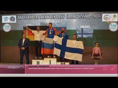 Россиянин Михаил Шешин стал чемпионом Европы поармрестлингу