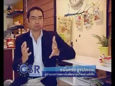 นิยาม CSR สำคัญไฉน