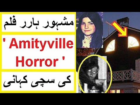 Real Story of Famous Horror Movie ' AMITYVILLE  HORROR '  - Kya Hwa Tha ??