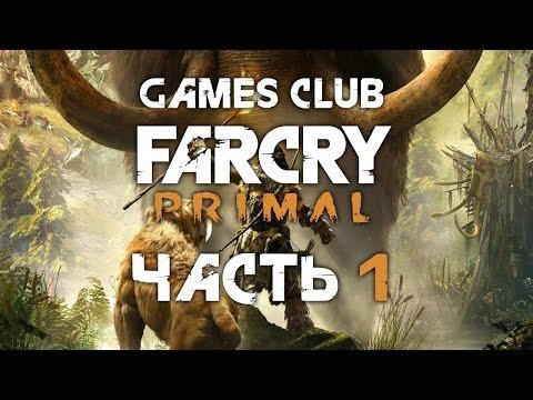 Прохождение игры Far Cry Primal (PS4) часть 1 - 10 000 лет до н.э.