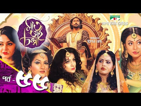 সাত ভাই চম্পা | Saat Bhai Champa | EP-55 | Mega TV Series | Channel I TV