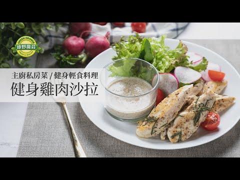 【綠野農莊 快好123】 – 健身雞肉沙拉 / 雞里肌料理