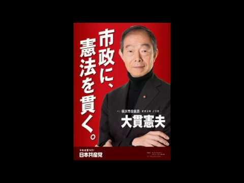 横浜市平和事業の推進に関する条例の制定の提案 大貫憲夫