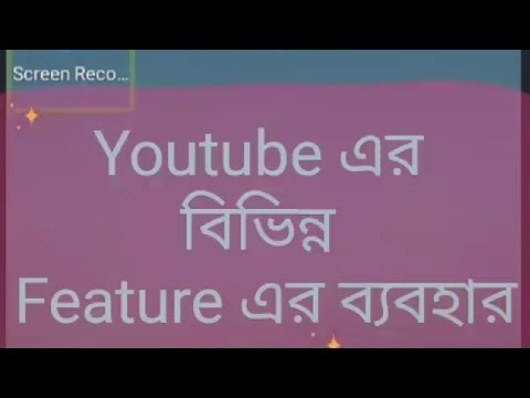 YouTube Part 3  How to use different Features of Update YouTube YouTube এর বিভিন্ন Feater এর ব্যবহার