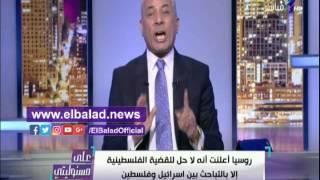 فيديو : الإعلامي أحمد موسى يهاجم حماس والسلطة ويقول نتنياهو بلطجي لكن يجب مفاوضته
