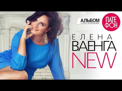ПРЕМЬЕРА! Елена ВАЕНГА - NEW (Full album) 2016