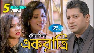 Download Video Ek Ratri - এক রাত্রি | Mahfuj | Mou | Runa | Mijan | Bangla Telefilm  | Rtv MP3 3GP MP4