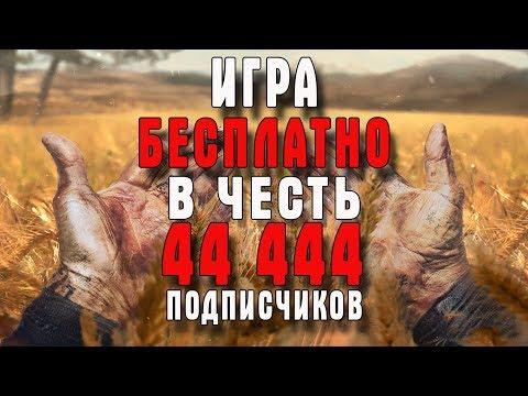 Life is Feudal: MMO ИГРА БЕСПЛАТНО В ЧЕСТЬ 44 444