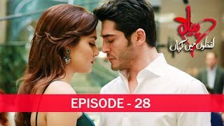 Video Pyaar Lafzon Mein Kahan Episode 28 MP3, 3GP, MP4, WEBM, AVI, FLV Agustus 2018