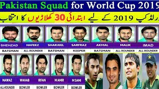 Pakistan 30 Members Squad for world cup 2019 | pakistan team squad Cricket world cup 2019