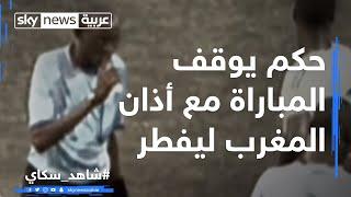 حكم يوقف المباراة مع أذان المغرب ليفطر