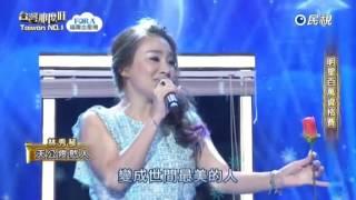 郭柏辰 林秀琴                                             民視 台灣那麼旺 Taiwan NO.1 歌唱&魔術