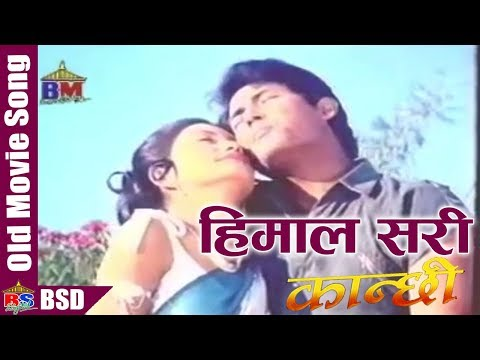 (Himal Sari || Nepali Movie KANCHHI...5 minutes, 42 seconds.)