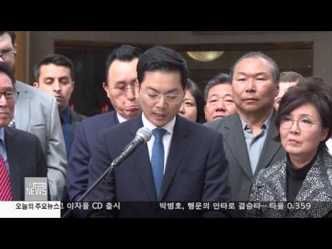한인사회 소식  3.23.17 KBS America News
