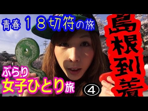 【女子ひとり旅】島根上陸!!魅惑の温泉タイム!?【青春18きっぷ】