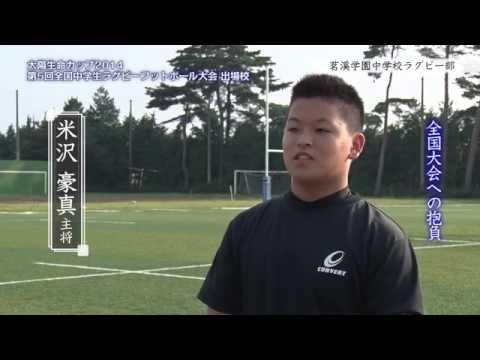 第5回全国中学校ラグビーフットボール大会に向けて / 茗溪学園中学校ラグビー部|MOVE ONLONE pick up
