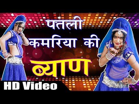 Video 2018 का सबसे हिट गाना - Laxman Singh  - पतली कमरिया की ब्यान  - Superhit Rajasthani New Songs 2018 download in MP3, 3GP, MP4, WEBM, AVI, FLV January 2017
