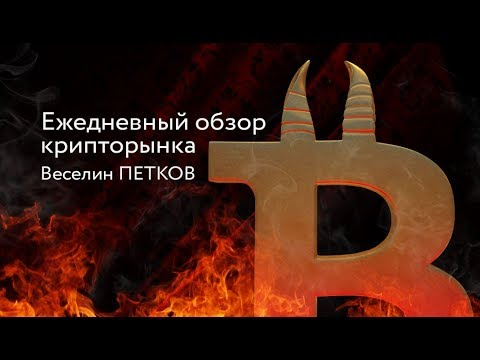 Ежедневный обзор крипторынка от 14.06.2018 - DomaVideo.Ru