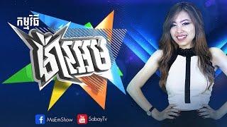Khmer TV Show - MA EM