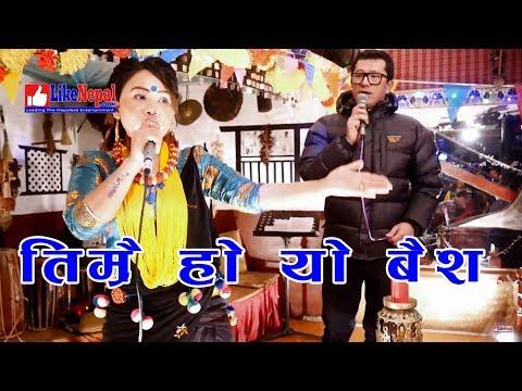 (तिम्रै हो यो बैश उमेर - Nepali Lok dohori By RK Gurung & Rupa ...5 min, 57 sec.)