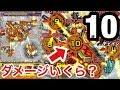 【モンスト】10チェイン!獣神化ガリレオの触れた順に威力が上がるメテオSSで10番目はどれ程の威力が出るのか試してみた!