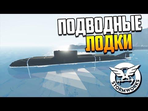 Подводный ЭПИК или тест СУБМАРИН! | Stormworks: Build and Rescue