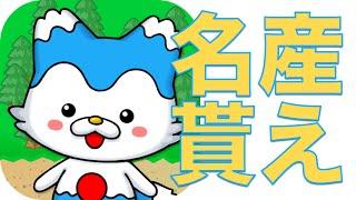 日本各地の名産が貰えるかもしれないすごろくゲーム「ごちぽん」
