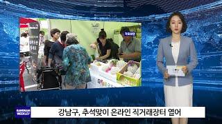 강남구청 9월 둘째주 주간뉴스