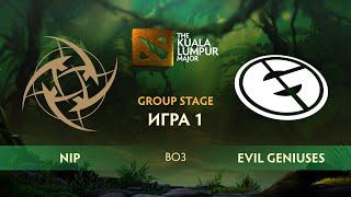 NIP vs Evil Geniuses (карта 1), The Kuala Lumpur Major | Плей-офф
