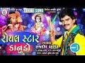 Rajdip Barot || Royal Star Kanudo Part 1 || New HD Video Song 2018