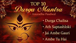 Download Lagu Top 10 Durga Mantra by Anuradha Paudwal | Durga Puja Special Songs Mp3