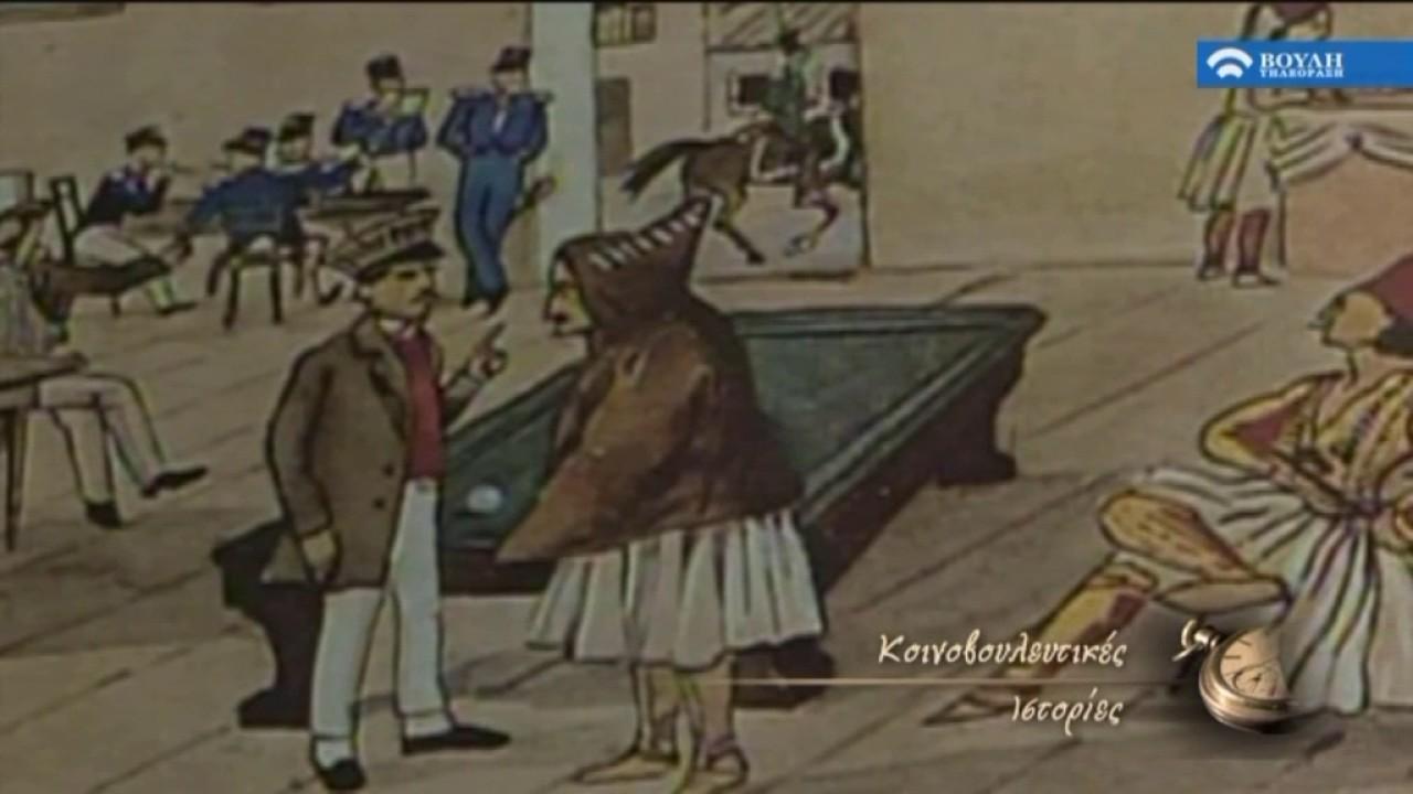 O πρώτος προϋπολογισμός του Ελληνικού Κράτους (1845)