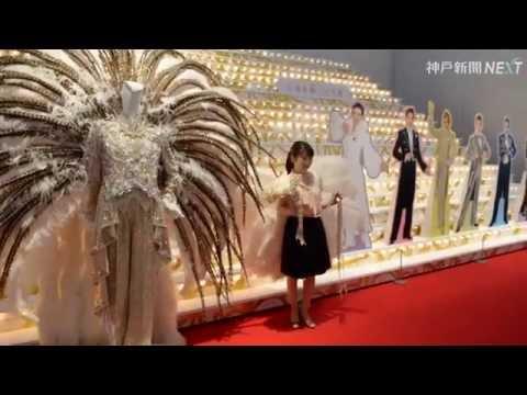 華麗なる足跡 宝塚100年展
