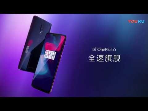 oneplus 6 一加6 (中国)新品发布会