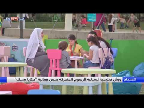 العرب اليوم - ورش تعليمية لصناعة الرسوم المتحركة ضمن فعالية