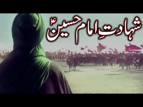 Video Karbala ka Waqia || Hazrat Imam Hussain Shahadat || Hussain ibn e Ali || Mehrban Ali download in MP3, 3GP, MP4, WEBM, AVI, FLV January 2017