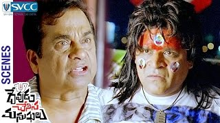 Brahmanandam Gets Angry on Ali | Devudu Chesina Manushulu Scene | Ravi Teja | Ileana